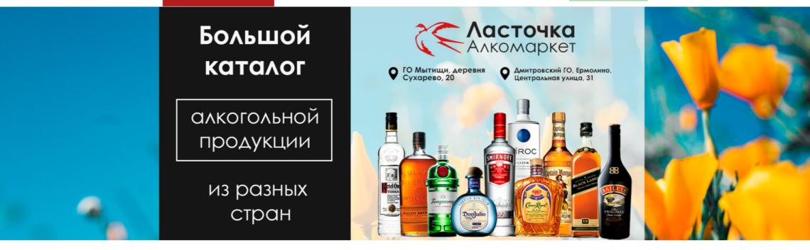 Алкомаркет Симферополь Интернет Магазин